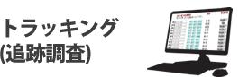 トラッキング(追跡調査)