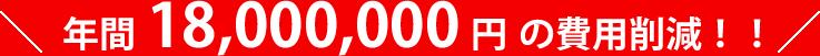 年間 18,000,000円の費用削減!!