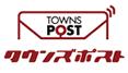 発送物の配送が安い・ダイレクトメール(DM)発送代行・業務効率化ならタウンズポスト