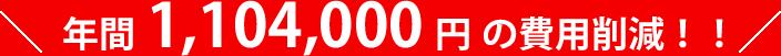 年間 1,104,000円の費用削減!!