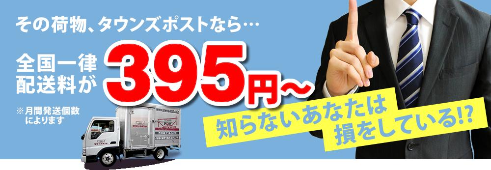 その荷物、タウンズポストなら全国一律配送料が395円!