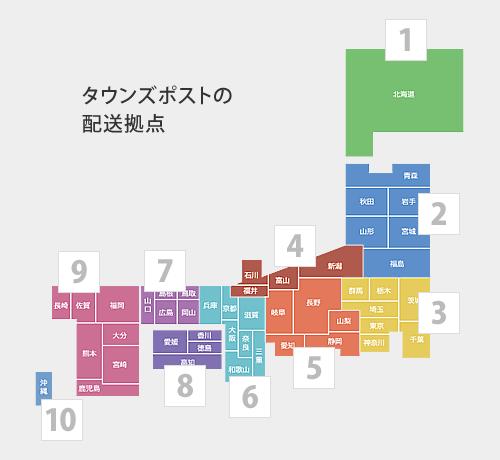タウンズポストの配送拠点図